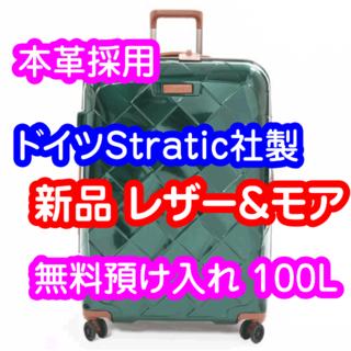 新品 老舗ドイツのStratic社製レザー&モア 100Lグリーン(旅行用品)