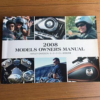 ハーレーダビッドソン(Harley Davidson)の【応談】ハーレーダビットソン 2008 オーナーズマニュアル 使用説明書(カタログ/マニュアル)