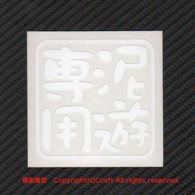 泥遊専用/ステッカー(75白)オフロード、四駆 自動車/バイクの自動車(車外アクセサリ)の商品写真