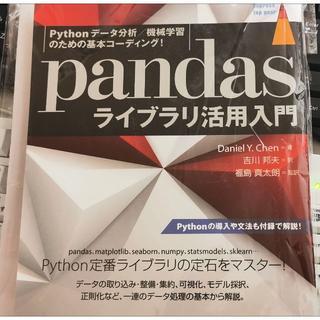 インプレス(Impress)の[裁断]impress top gearシリーズ pandasライブラリ活用入門(コンピュータ/IT)