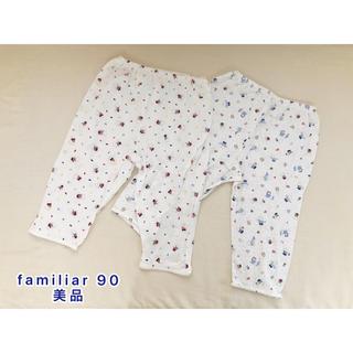 ファミリア(familiar)のfamiliar パジャマパンツ2枚セット 90 美品(パジャマ)
