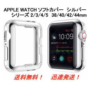 アップルウォッチ(Apple Watch)のアップルウォッチ 全面保護 ソフト カバー ケース 38/40/42/44mm(モバイルケース/カバー)