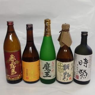 魔王 芋焼酎詰め合わせセット(焼酎)
