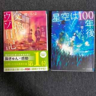 交換ウソ日記 星空は100年後 本 book 小説(文学/小説)