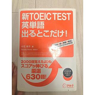 新TOEIC test英単語出るとこだけ! 3000語覚えるよりもスコアが伸びる(資格/検定)
