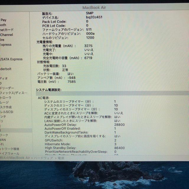 Apple(アップル)のMacBook Air 2017 美品 箱無しのため安売 スマホ/家電/カメラのPC/タブレット(ノートPC)の商品写真
