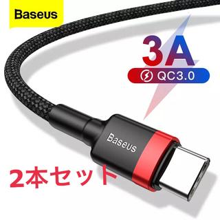 Baseus TypeC 高速充電ケーブル 2本