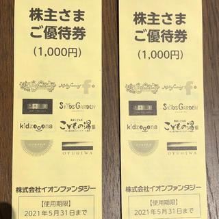 イオンファンタジー株主優待券2,000円分