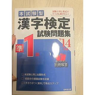 漢字検定準1級試験問題集 本試験型 '14年版(資格/検定)