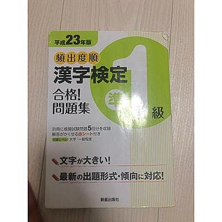 頻出度順漢字検定準1級合格!問題集 平成23年版(資格/検定)