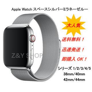 アップルウォッチ(Apple Watch)のシルバー アップルウォッチバンド ミラネーゼループ 42mm/44mm対応(金属ベルト)