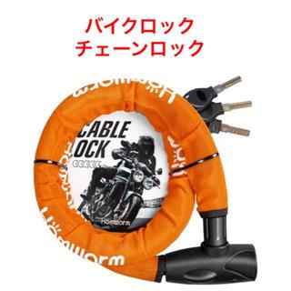 バイクロックチェーン(セキュリティ)