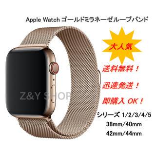 アップルウォッチ(Apple Watch)のゴールド アップルウォッチバンド ミラネーゼループ 38/40/42/44mm(金属ベルト)