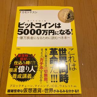 ビットコインは5000万円になる! 億万長者になるために読むべき本(ビジネス/経済)