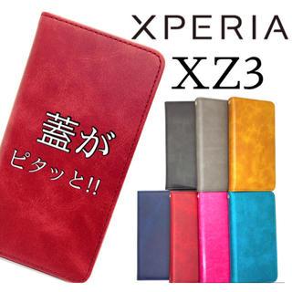 エクスペリア(Xperia)のSONY Xperia エクスペリア XZ3 スマホ ケース カバー 手帳(Androidケース)