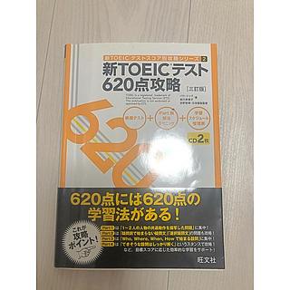 新TOEICテスト620点攻略 3訂版(資格/検定)
