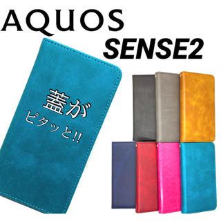 アクオス(AQUOS)のSHARP AQUOS  sense2 android ケース カバー 手帳(Androidケース)