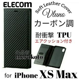 ELECOM - エレコム iPhoneXSMax 手帳型ケース カーボン調 Vluno ブラック
