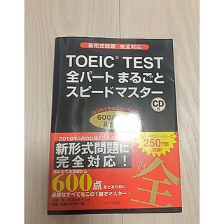 TOEIC TEST全パ-トまるごとスピ-ドマスタ- 新形式問題完全対応(資格/検定)