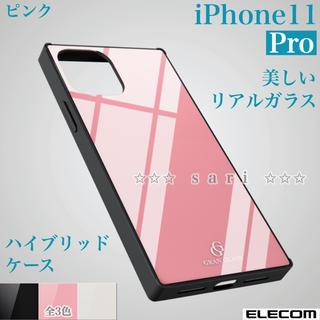 ELECOM - iPhone11Pro 美しいリアルガラス 【ピンク】 ハイブリッドケース