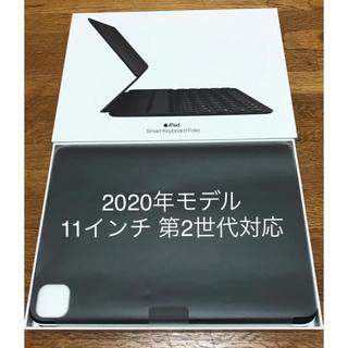 アップル(Apple)の2020 Apple iPad Pro 11 Smart Keyboard(iPadケース)
