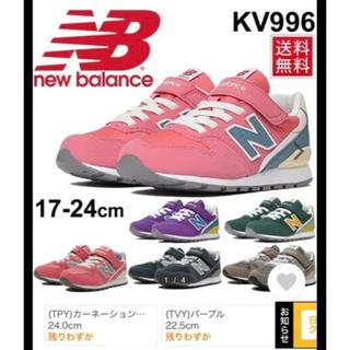 ニューバランス(New Balance)のニューバランス KV996 23cm カーネーションピンク(スニーカー)