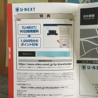 U-NEXT 90日間視聴料+1,000円分ポイント