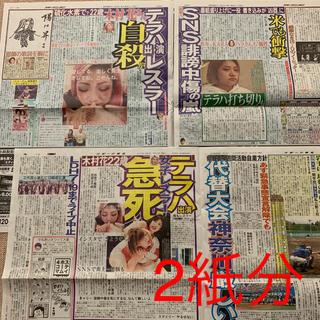 木村花さん 新聞(印刷物)