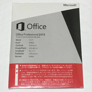Microsoft Office2013 Professional  未開封