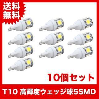 ★T10 高輝度LEDバルブ ウェッジ球 5SMD 10個セット(汎用パーツ)