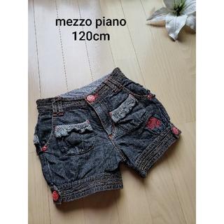 mezzo piano - メゾピアノデニムパンツ120cm