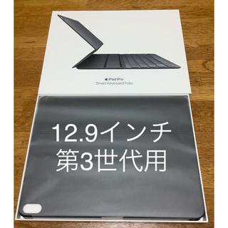 アップル(Apple)のiPad Pro Smart Keyboard Folio 12.9インチ(iPadケース)