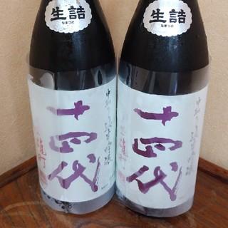 PC様専用 十四代 中取り純米吟醸 赤磐雄町 2本セット 製造年月2020.05(日本酒)