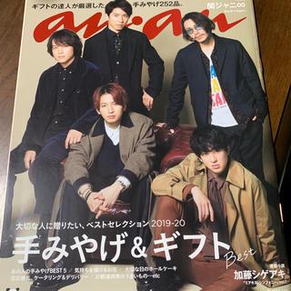 ジャニーズ(Johnny's)のanan (アンアン) 2019年 12/4号(その他)