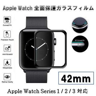アップルウォッチ(Apple Watch)のAppleWatchSeries1/2/3 42mm全面保護強化ガラスフィルム (保護フィルム)