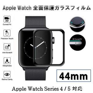 アップルウォッチ(Apple Watch)のAppleWatchSeries4/5 44mm 全面保護強化ガラスフィルム (保護フィルム)