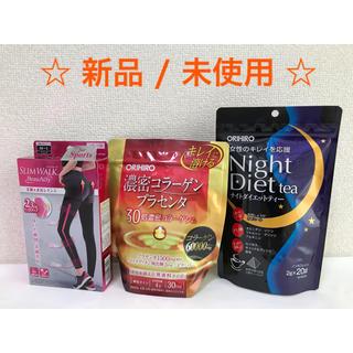 オリヒロ(ORIHIRO)の新品☆スリムウォーク & 濃密コラーゲン プラセンタ & ナイトダイエットティー(ダイエット食品)
