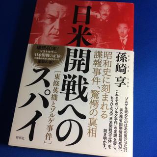 日米開戦へのスパイ 「東條英機とゾルゲ事件」