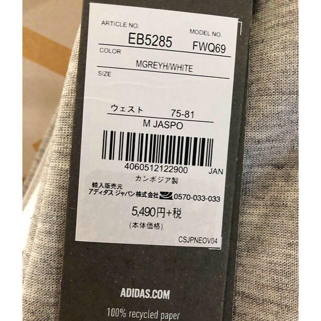 adidas(アディダス)のアディダススエットMサイズ‼️定価6000円ほど‼️ メンズのトップス(スウェット)の商品写真