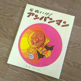 アンパンマン(アンパンマン)のそれいけ!アンパンマン(絵本/児童書)