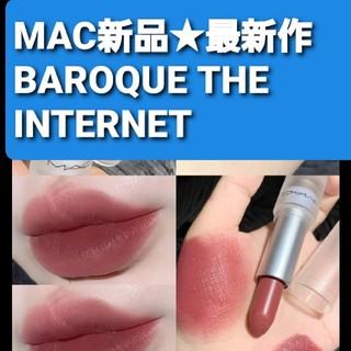 マック(MAC)のMAC 新品 新作 バロックザインターネット(口紅)