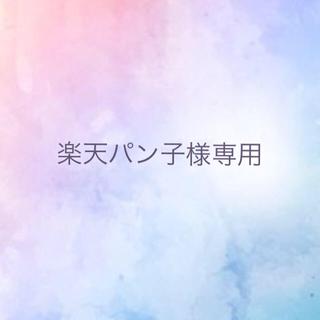 ☆楽天パン子様専用☆(ヘアアクセサリー)