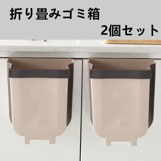 2個セット壁掛けゴミ箱 折りたたみ キッチン ゴミ箱  生ゴミ 携帯ゴミ箱(ごみ箱)