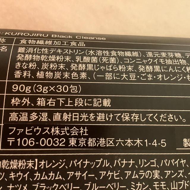 FABIUS(ファビウス)のKUROJIRU  クロジル 30包 コスメ/美容のダイエット(ダイエット食品)の商品写真