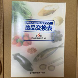 糖尿病食事療法のための食品交換表 第6版(その他)
