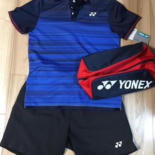 ヨネックス(YONEX)のヨネックス YONEX   ウエア上下(中古品)・シューズケース(新品)セット(ウェア)