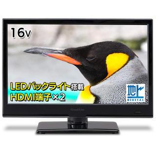 グランドライン 16インチ テレビ 地デジ(テレビ)