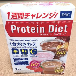 ディーエイチシー(DHC)のDHC プロティンダイエット 7袋入り(ダイエット食品)