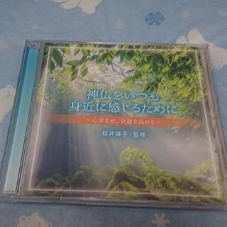 神仏をいつも身近に感じるために  桜井識子 CD(ヒーリング/ニューエイジ)