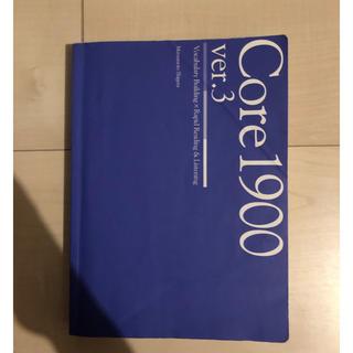 速読速聴・英単語Core 1900(語学/参考書)